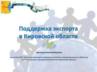 Поддержка экспорта  в Кировской области