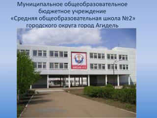 Муниципальное общеобразовательное бюджетное учреждение