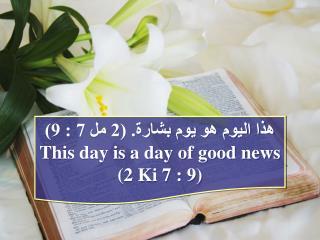 هذا اليوم هو يوم بشارة. (2 مل 7 : 9) This day is a day of good news (2  Ki  7 : 9)