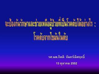รศ.นพ.กิตติ  จันทร์เลิศฤทธิ์ 13  ตุลาคม 2552
