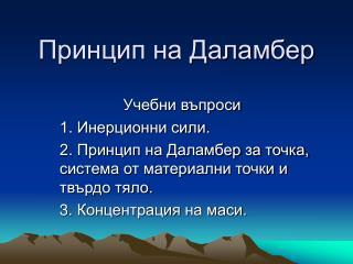 Принцип на Даламбер