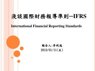 淺談國際財務報導準則─ IFRS International Financial Reporting Standards