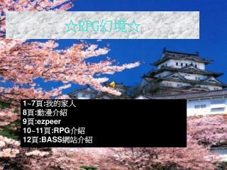 ☆RPG 幻境☆