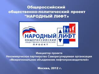 Общероссийский  общественно-политический проект