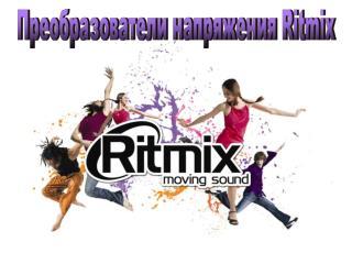Преобразователи напряжения  Ritmix