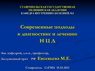 СТАВРОПОЛЬСКАЯ ГОСУДАРСТВЕННАЯ  МЕДИЦИНСКАЯ АКАДЕМИЯ КАФЕДРА ВНУТРЕННИХ БОЛЕЗНЕЙ №2
