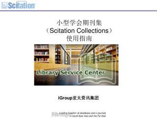 小型学会期刊集 ( Scitation Collections ) 使用指南