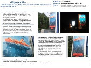 «Пираньи 3 D » Промо одноименного фильма на пиллонах на Набережном шоссе  Киев, август 2010 г.