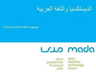 الديسلكسيا واللغة العربية