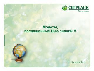 Монеты,  посвященные Дню знаний!!!