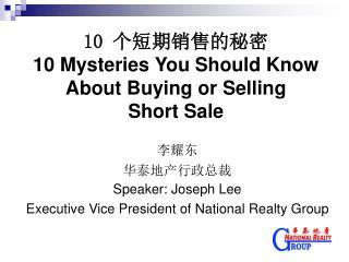 10  个短期销售的秘密 10 Mysteries You Should Know About Buying or Selling  Short Sale