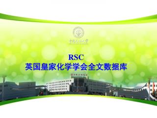 RSC 英国皇家化学学会全文数据库