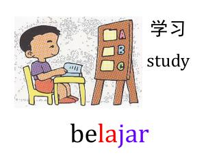 学习 study