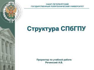 Проректор по учебной работе Речинский  А.В.