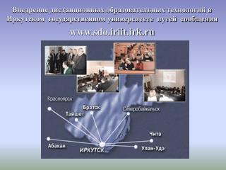 Учебные курсы СДО ИрГУПС имеют гипертекстовую структуру.