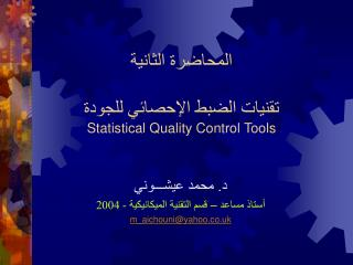 Statistical Quality Control Tools