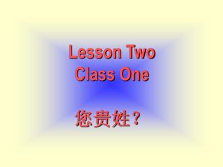 Lesson Two Class One 您贵姓?