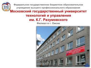 Филиал ФГБОУ ВПО  «МГУТУ  им. К.Г. Разумовского»  в г. Омске
