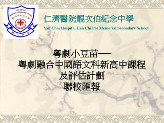 粵劇小豆苗── 粵劇融合中國語文科新高中課程及評估計劃 聯校匯報