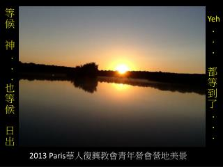 2013 Paris 華人復興教會青年營會營地美景