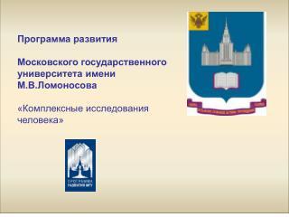 Программа развития Московского государственного университета имени М.В.Ломоносова