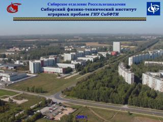Сибирское отделение Россельхозакадемии
