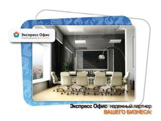 Экспресс Офис - надежный партнер  ВАШЕГО БИЗНЕСА !