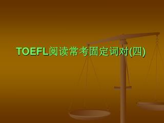 TOEFL 阅读常考固定词对 ( 四 )