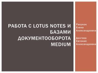 Работа с  Lotus Notes  и базами документооборота  Medium