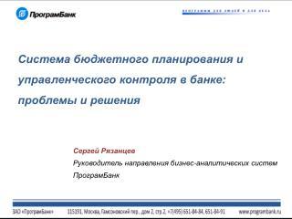 Система бюджетного планирования и управленческого контроля в банке: проблемы и решения