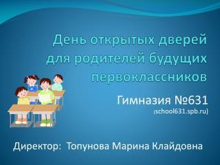 День открытых дверей для родителей будущих первоклассников