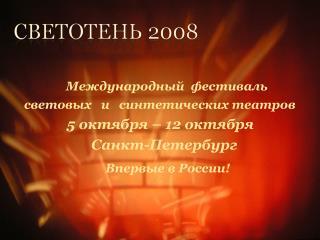 Международный  фестиваль световых   и   синтетических театров 5 октября  – 1 2  октября