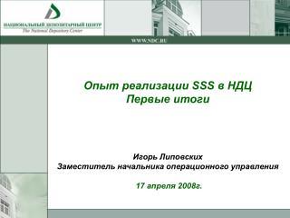 Опыт реализации SSS в НДЦ Первые итоги