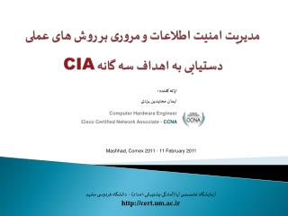 مدیریت امنیت اطلاعات و مروری بر روش های عملی دستیابی به اهداف سه گانه  CIA