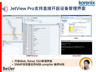 JetView Pro 支持直接 开启设备管理界面