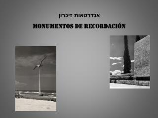 אנדרטאות זיכרון Monumentos de Recordación