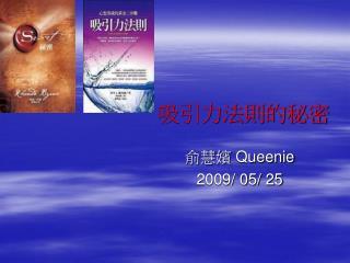 Queenie 2009