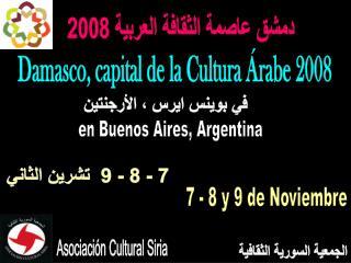 دمشق عاصمة الثقافة العربية 2008