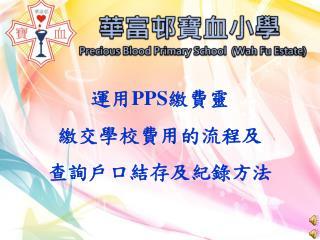運用 PPS 繳費靈 繳交學校費用的流程及 查詢戶口結存及紀錄方法