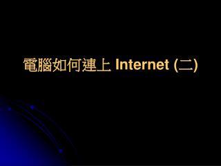 電腦如何連上  Internet ( 二 )