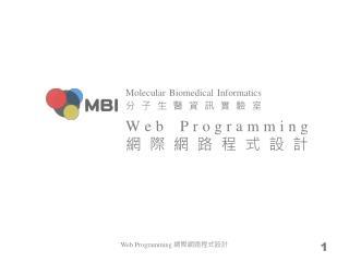 Web Programming 網際網路程式設計