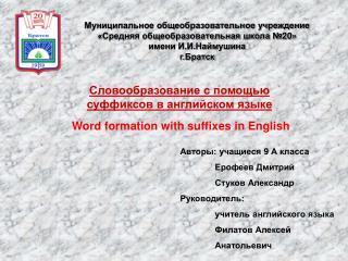 Словообразование с помощью суффиксов в английском языке