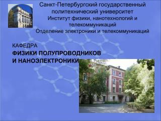 КАФЕДРА ФИЗИКИ ПОЛУПРОВОДНИКОВ  И НАНОЭЛЕКТРОНИКИ