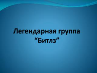 "Легендарная группа  "" Битлз """