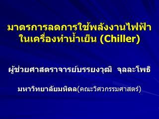 มาตรการลดการใช้พลังงานไฟฟ้า ในเครื่องทำน้ำเย็น  (Chiller)