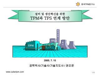 TPM 과  TPS  연계 방안