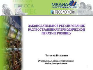 Татьяна Власенко
