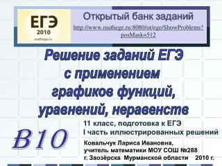 Открытый банк заданий mathege.ru:8080/or/ege/ShowProblems?posMask=512