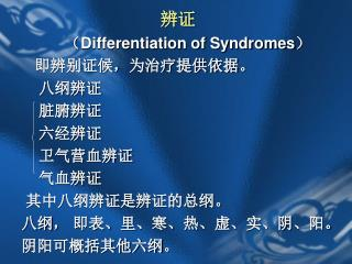 ??           ? Differentiation of Syndromes ?    ??????????????     ????     ????     ????