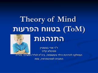 Theory of Mind  (ToM)  בטווח הפרעות התנהגות